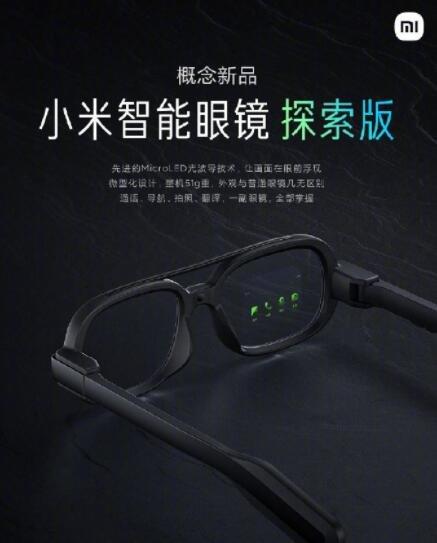 小米发布智能眼镜概念新品.jpg