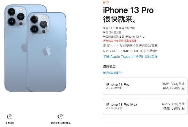 iPhone13起售价为5999元.jpg