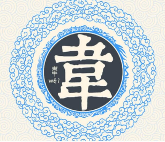 韦姓的起源,韦姓是典型的北方姓氏