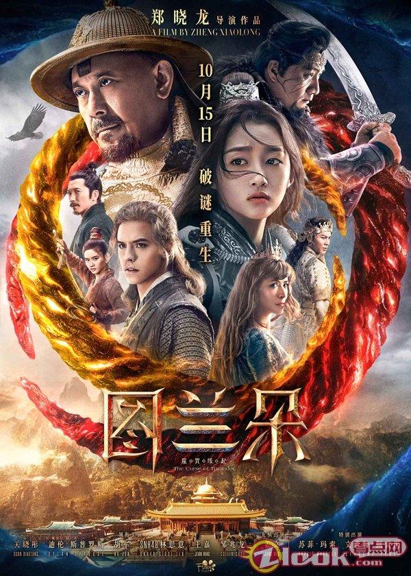 《图兰朵:魔咒缘起》定档10月15日 关晓彤胡军姜文联手演绎东方童话