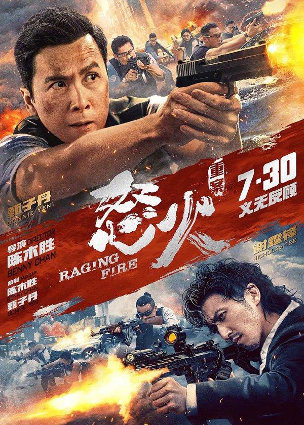 《怒火·重案》重回日冠《峰爆》今日上映 国庆档新片预售票房破千万