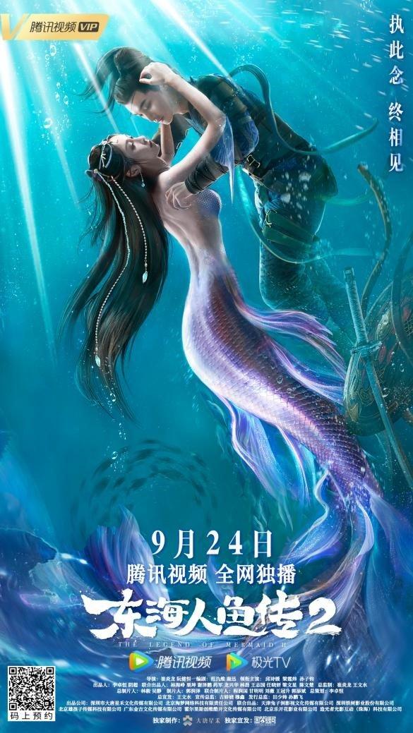 《东海人鱼传2》定档9月24日 美人鱼禁忌之爱续写凄美传说