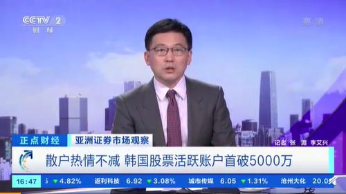 韩国股票活跃账户破5000万,这背后存在什么风险?