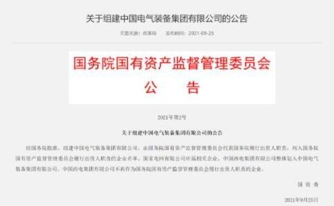 组建中国电气装备集团有限公司,什么是央企?什么是国企?有什么区别?