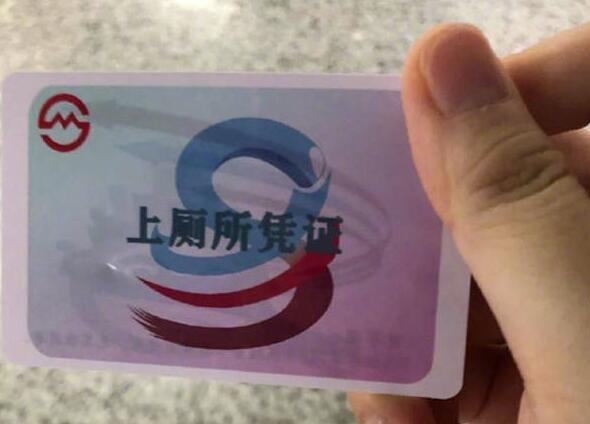 上海地铁上厕所竟然有凭证 网友热议:感觉损失了一个亿