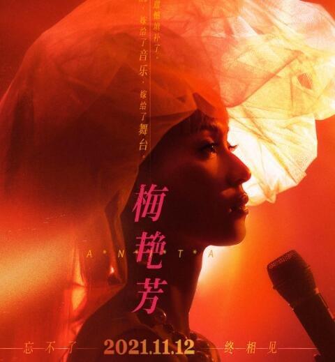 """摩臣2平台为什么梅艳芳绝症仍坚持办演唱会?""""嫁给舞台""""是自己毕生心愿"""