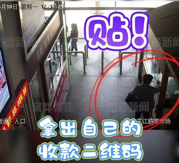"""硕士男偷换菜场商户二维码 号称是在做""""地面资金流拦截测试"""""""