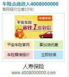 601601中国太保产品1