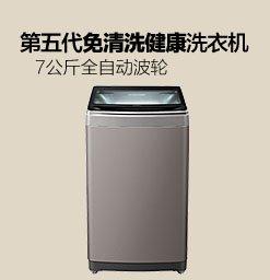 600690青島海爾洗衣機