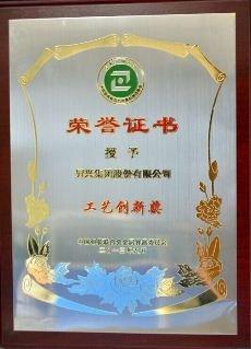 002752昇興股份工藝創新獎