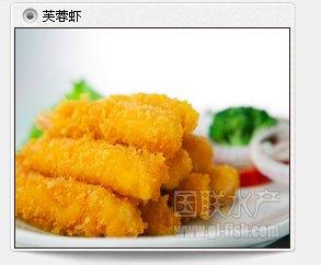 300094国联水产芙蓉虾