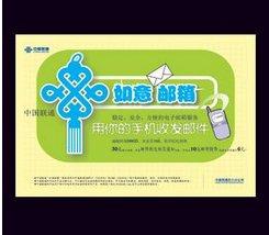 600050中国联通产品5