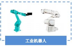 工业富联工业机器人