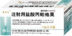 600789魯抗醫藥注射用鹽酸丙帕他莫