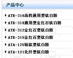 002136安納達鈦白粉系列