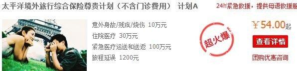 601601中国太保产品5
