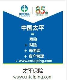 601601中国太保产品2