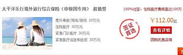 601601中国太保产品6