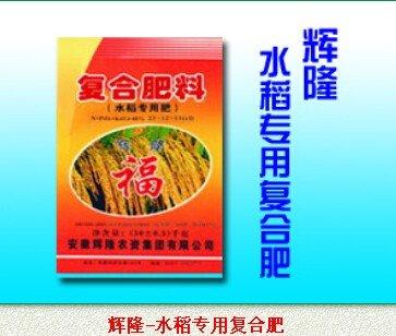 002556輝隆股份水稻專用復合肥