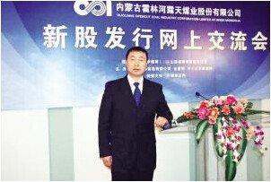 002128露天煤电公司介绍3