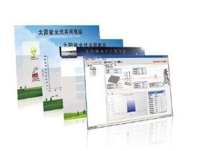 300274阳光电源光伏系统监控软件