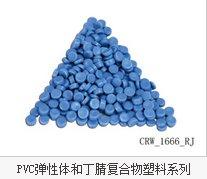 002309中利科技PVC弹性体和丁腈复合物塑料系列