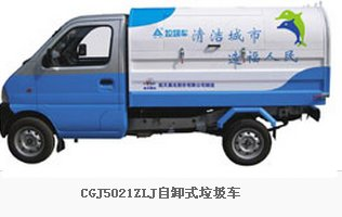600501航天晨光CGJ5021ZLJ自卸式垃圾车