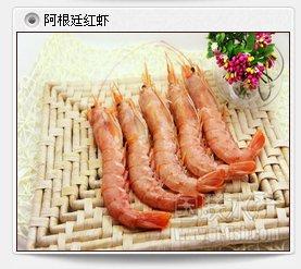 300094国联水产红虾