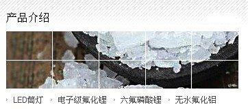 002407多氟多产品介绍