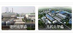 600352浙江龙盛化工产业产品1