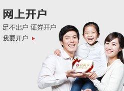 南京证券网上开户