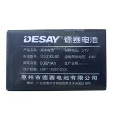 000049德賽電池產品6