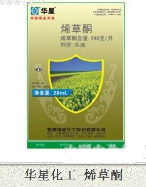 002018华星化工烯草酮