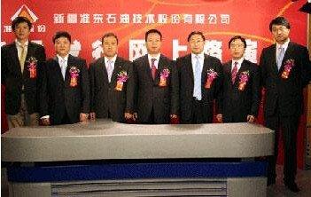 002207淮油股份公司介绍1