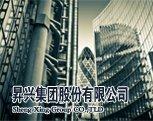 002752昇興股份昇興集團股份有限公司