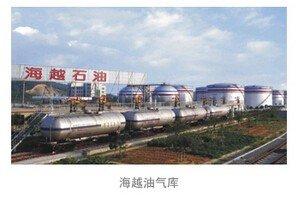 600387海越股份海月油氣庫