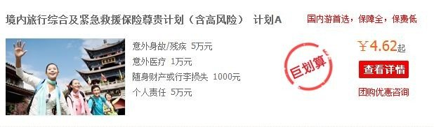 601601中国太保产品4