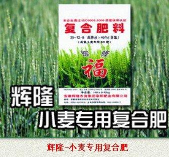 002556輝隆股份小麥專用復合肥