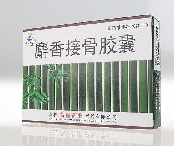 002118紫鑫藥業麝香接骨膠囊