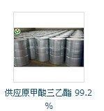 002581萬昌科技原甲酸三乙酯