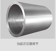 300185通裕重工加氫反應器筒節