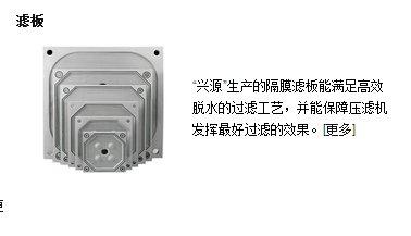 300226興源過濾產品2