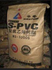 600818氯碱化工聚氯乙烯树脂