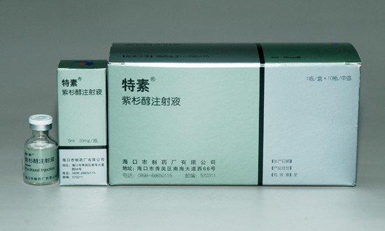 000566海南海药紫杉醇注射液