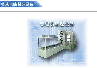 002371七星电子集成电路制造设备1
