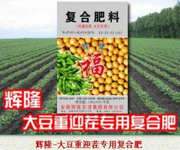 002556輝隆股份大豆重迎茬專用復合肥