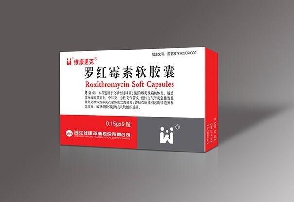 300878罗红霉素软胶囊