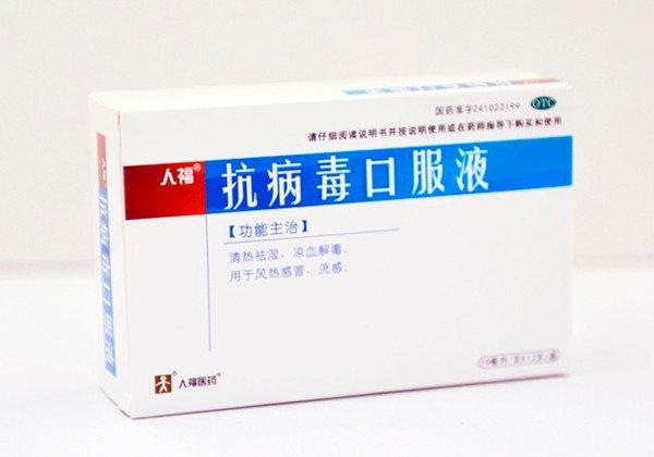 600079人福药业抗病毒口服液