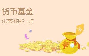 南京证券货币基金