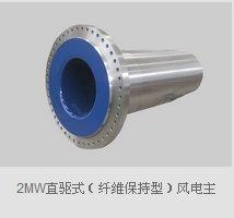 300185通裕重工2MW直驅式(纖維保持型)風電主